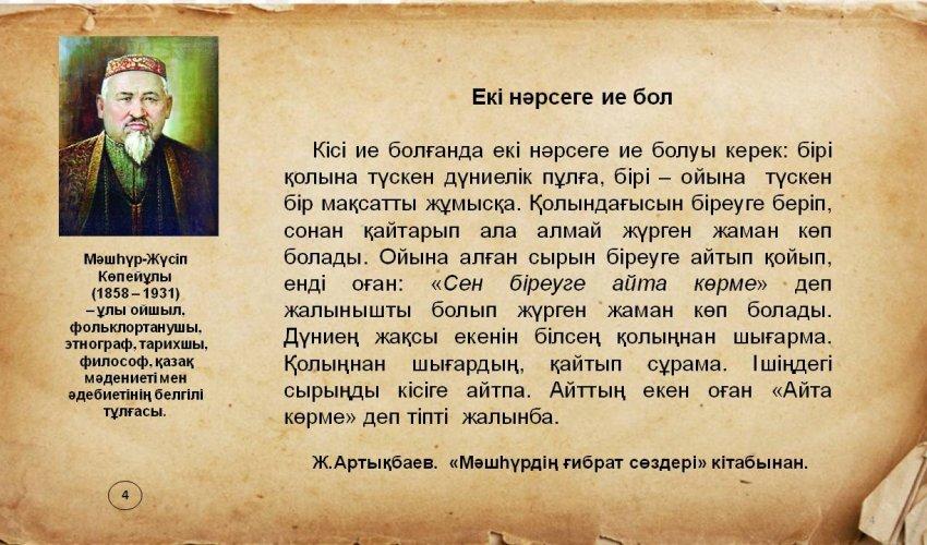 МӘШҺҮРДІҢ ҒИБРАТТЫ СӨЗДЕРІ-4