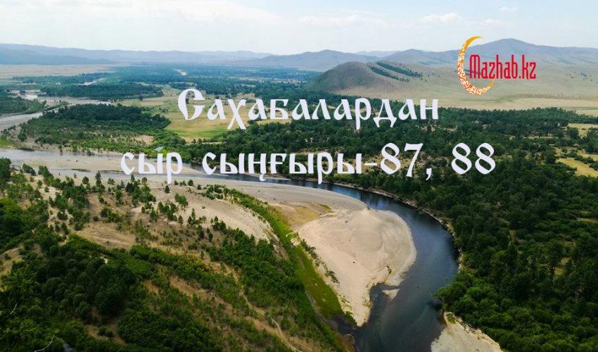 Сахабалардан сыр сыңғыры-87, 88