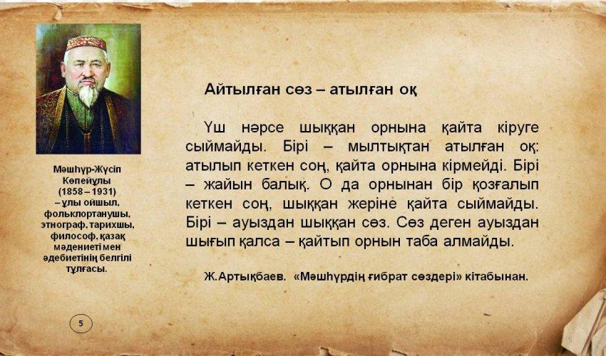 МӘШҺҮРДІҢ ҒИБРАТТЫ СӨЗДЕРІ-5