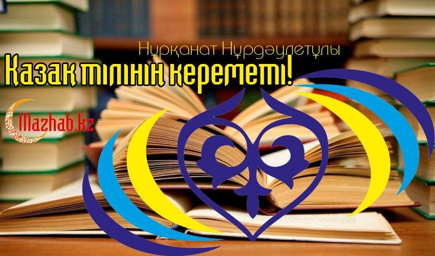Қазақ тілінің кереметі!