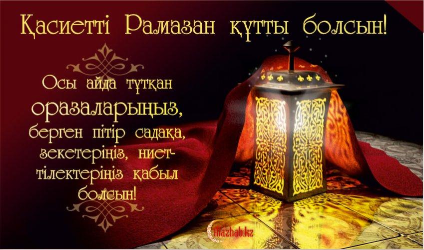 Рамазан айымен құттықтау хат 2