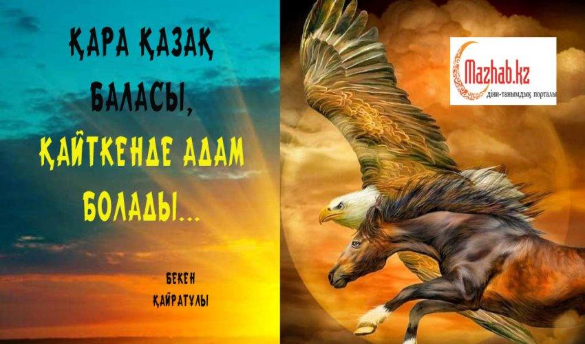 ҚАРА ҚАЗАҚ БАЛАСЫ, ҚАЙТКЕНДЕ АДАМ БОЛАДЫ