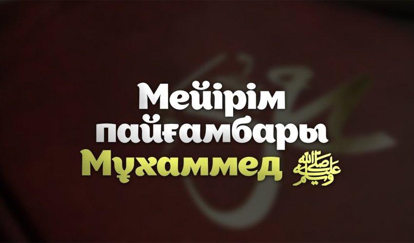 БАС МҮФТИ | МЕЙІРІМ ПАЙҒАМБАРЫ МҰХАММЕД ﷺ