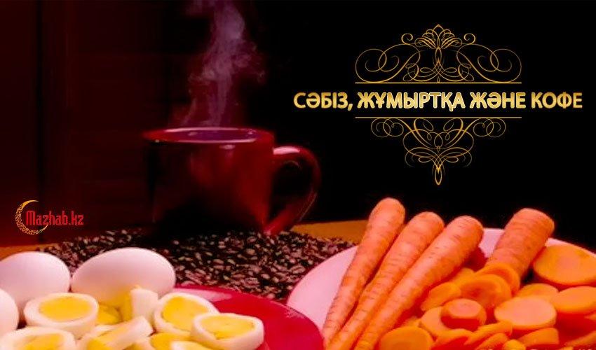 Сәбіз, жұмыртқа және кофе