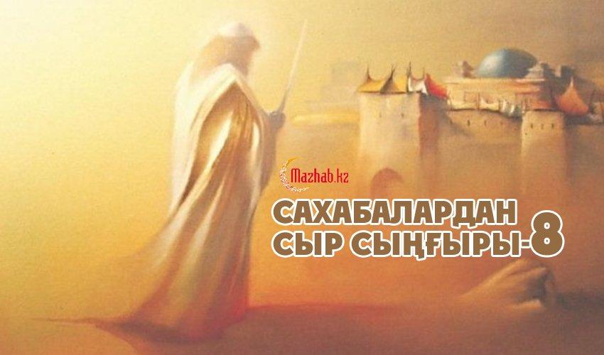 Сахабалардан сыр сыңғыры-8