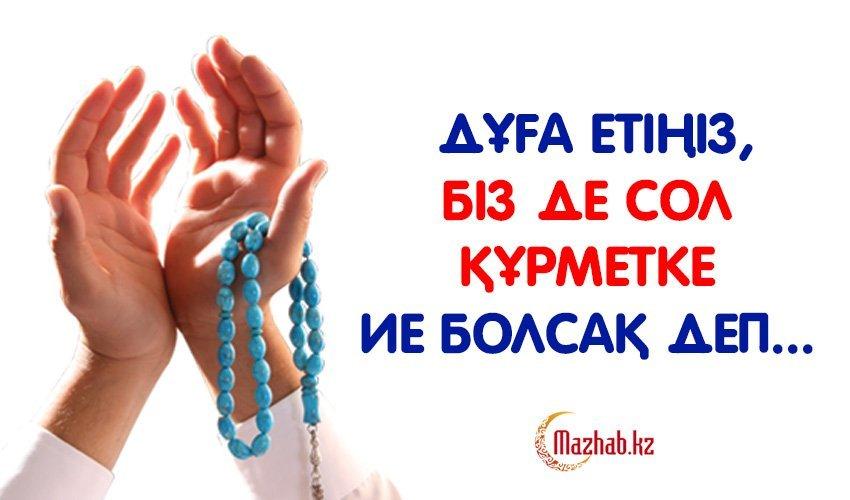 ДҰҒА ЕТІҢІЗ, БІЗ ДЕ СОЛ ҚҰРМЕТКЕ ИЕ БОЛСАҚ ДЕП...
