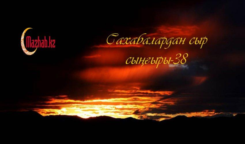 Сахабалардан сыр сыңғыры-38