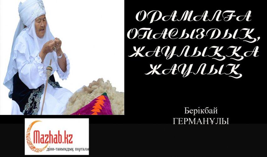 ОРАМАЛҒА ОПАСЫЗДЫҚ,  ЖАУЛЫҚҚА ЖАУЛЫҚ