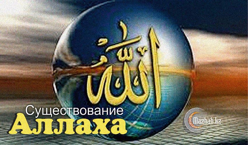 Существование Аллаха
