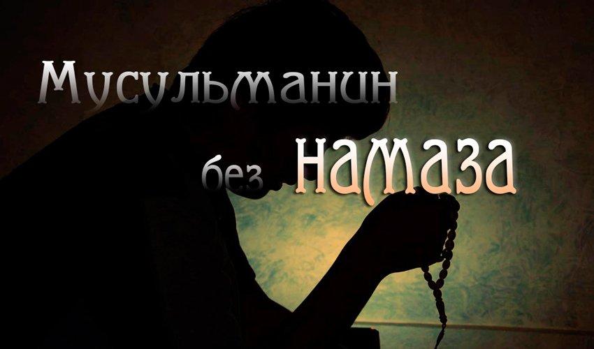 Мусульманин без намаза
