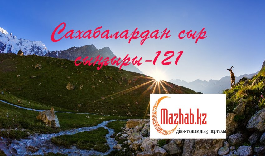 Сахабалардан сыр сыңғыры-121