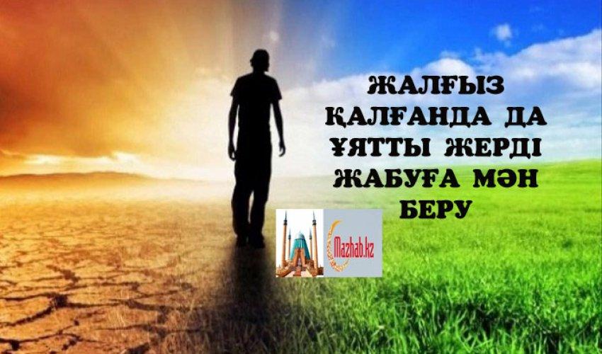 ЖАЛҒЫЗ ҚАЛҒАНДА ДА ҰЯТТЫ ЖЕРДІ ЖАБУҒА МӘН БЕРУ