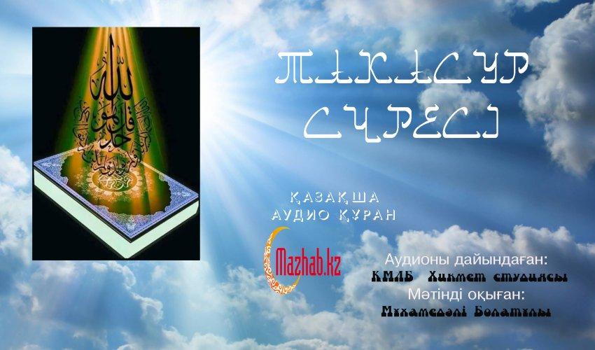 Қазақша аудио Құран: ТАКАСУР  СҮРЕСІ