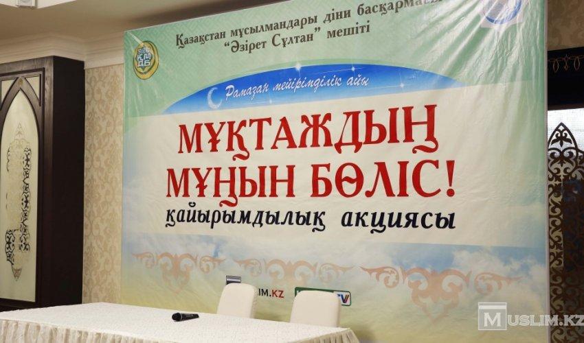 «Әзірет Сұлтан» мешіті 120 отбасыға қайырымдылық көмек көрсетті (ФОТО)