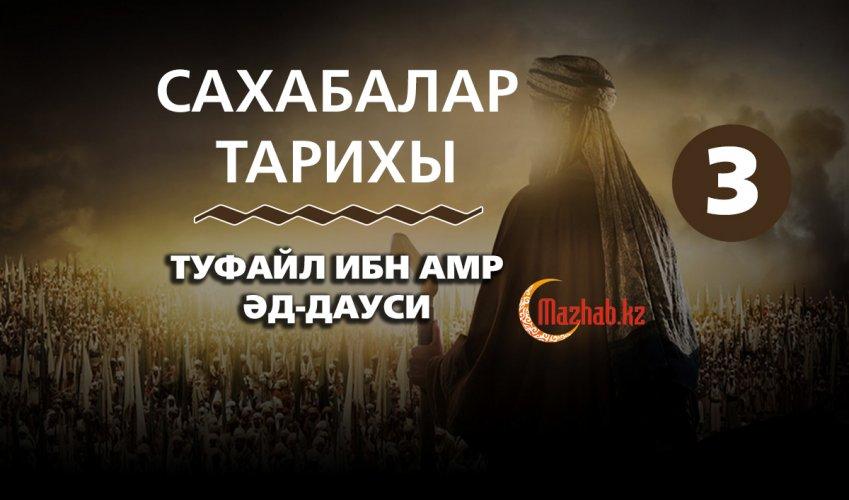 3. Туфайл ибн Амр әд-Дауси - Сахабалар тарихы / Қалижан қажы Заңқоев