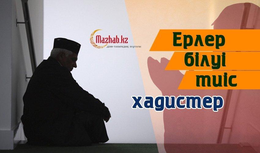 ЕРЛЕР БІЛУІ ТИІС ХАДИСТЕР