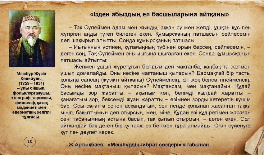 МӘШҺҮРДІҢ ҒИБРАТТЫ СӨЗДЕРІ-18