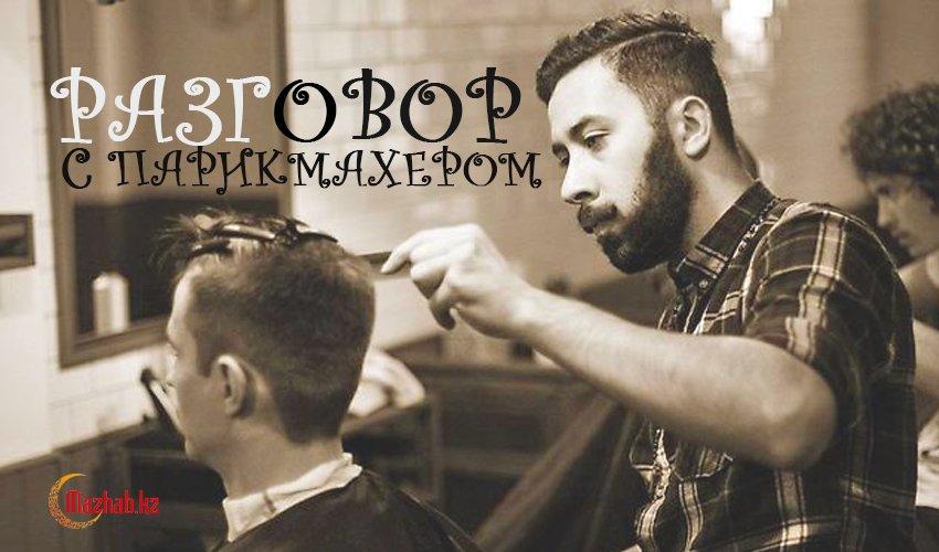 Разговор с парикмахером