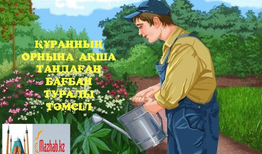 ҚҰРАННЫҢ ОРНЫНА АҚША ТАҢДАҒАН БАҒБАН ТУРАЛЫ ТӘМСІЛ