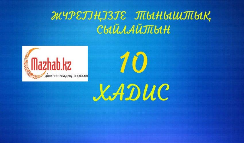ЖҮРЕГІҢІЗГЕ ТЫНЫШТЫҚ СЫЙЛАЙТЫН 10 ХАДИС