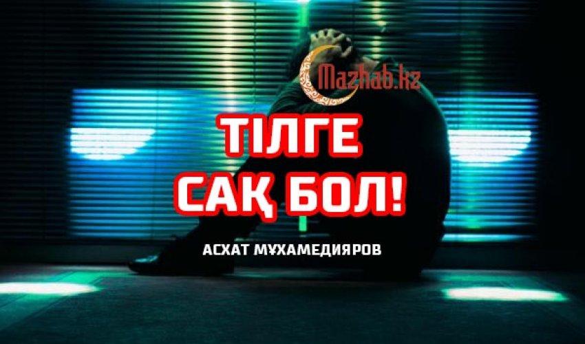 Тілге сақ болу - Асхат Мұхамедияров