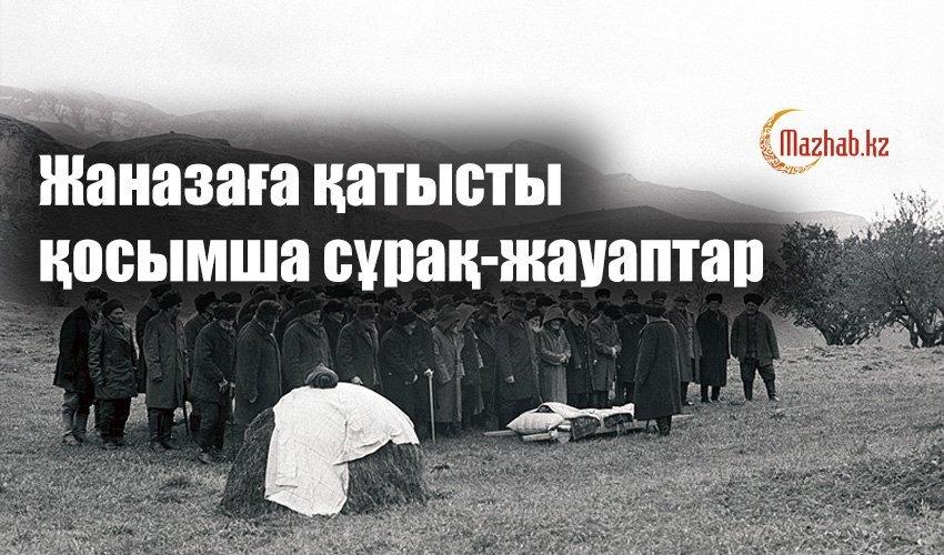 ЖАНАЗАҒА ҚАТЫСТЫ ҚОСЫМША СҰРАҚ-ЖАУАПТАР