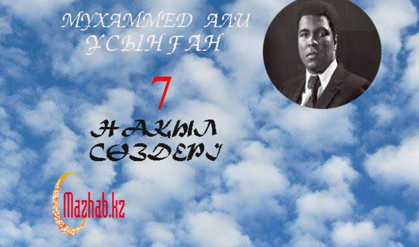 МҰХАММЕД АЛИ ҰСЫНҒАН 7 НАҚЫЛ СӨЗДЕРІ