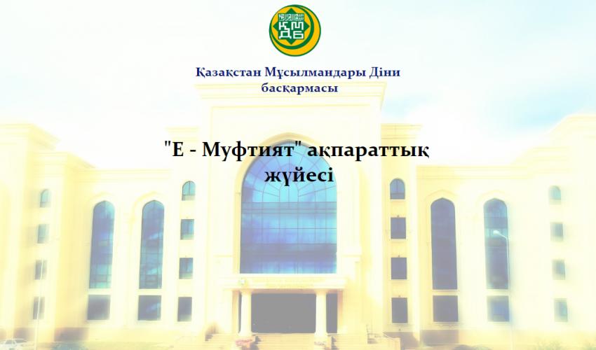 БУДЕТ ЗАПУЩЕНА ИНФОРМАЦИОННАЯ СИСТЕМА «Е-МУФТИЯТ» (ФОТО)