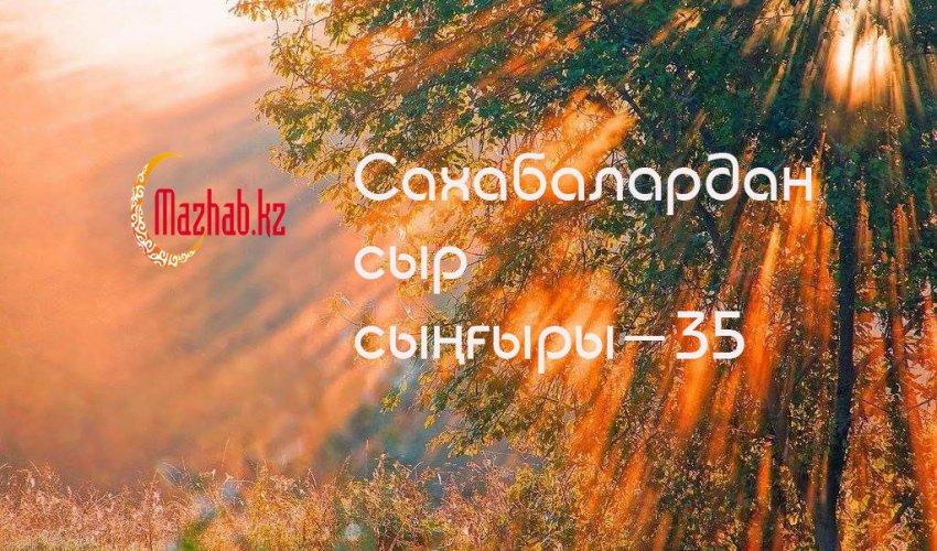 Сахабалардан сыр сыңғыры-35