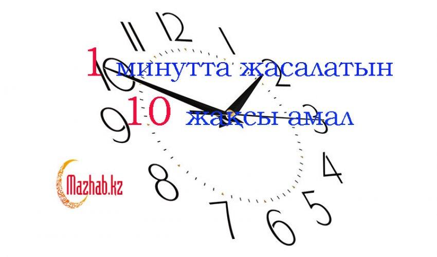 1 минутта жасалатын 10 жақсы амал