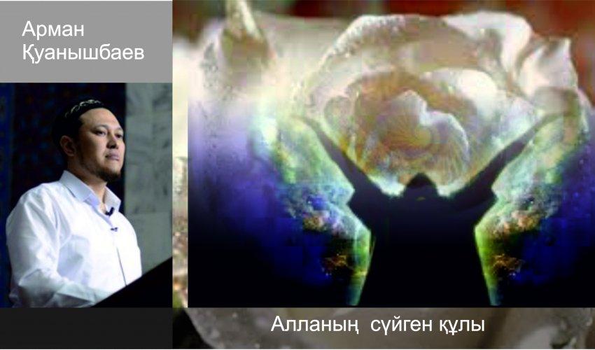 Алланың сүйген құлы - Арман Қуанышбаев