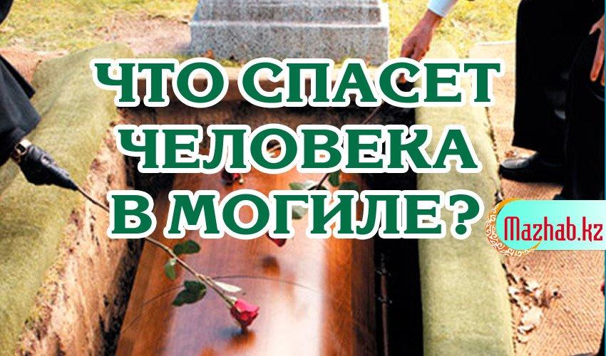 Что спасет человека в могиле?