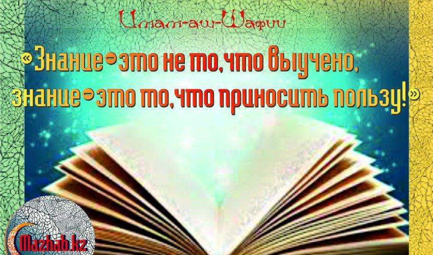 Знание - это не то, что выучено