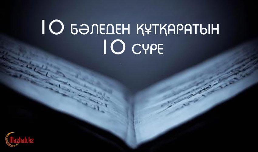 10 бәледен құтқаратын 10 сүре