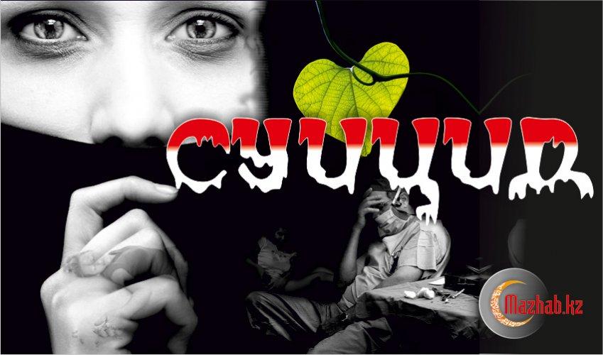 Cуицид (өз-өзіне қол жұмсау)