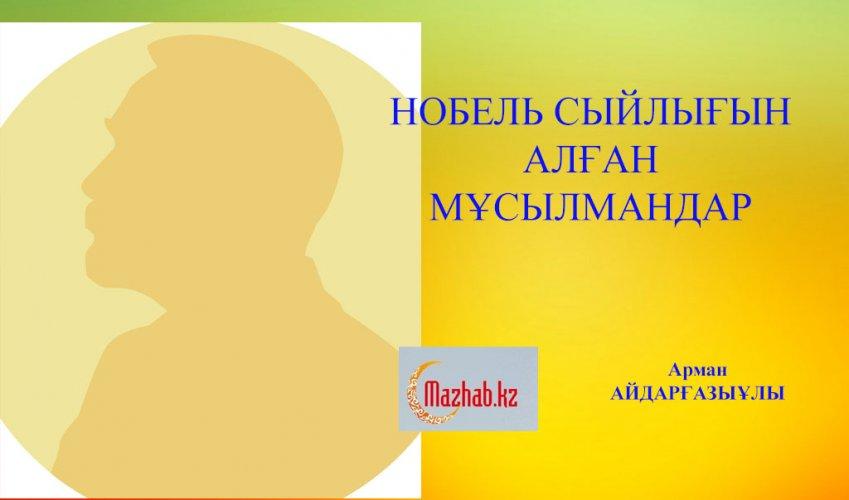 НОБЕЛЬ СЫЙЛЫҒЫН АЛҒАН МҰСЫЛМАНДАР