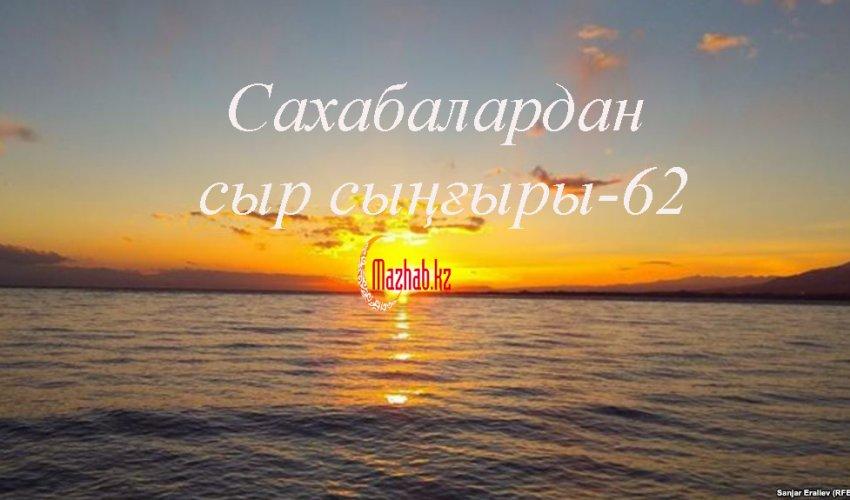 Сахабалардан сыр сыңғыры-62