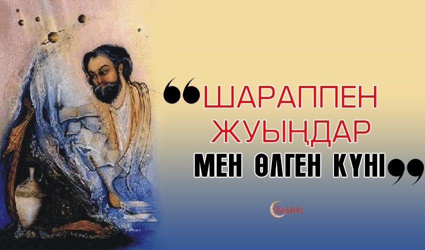 «ШАРАППЕН ЖУЫҢДАР МЕН ӨЛГЕН КҮНІ»