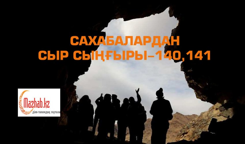САХАБАЛАРДАН СЫР СЫҢҒЫРЫ-140,141