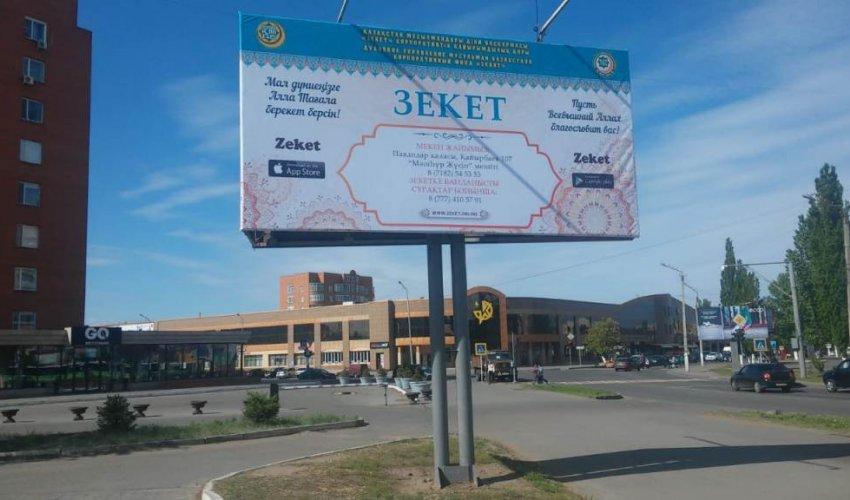 Зекет және Медресе туралы билбордтар орнатылды