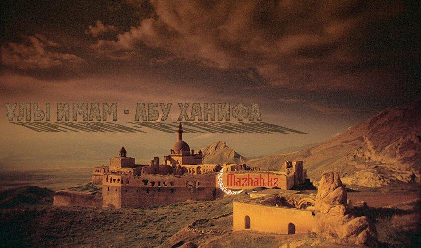 Совет Есімбек: Ұлы имам - Абу Ханифа