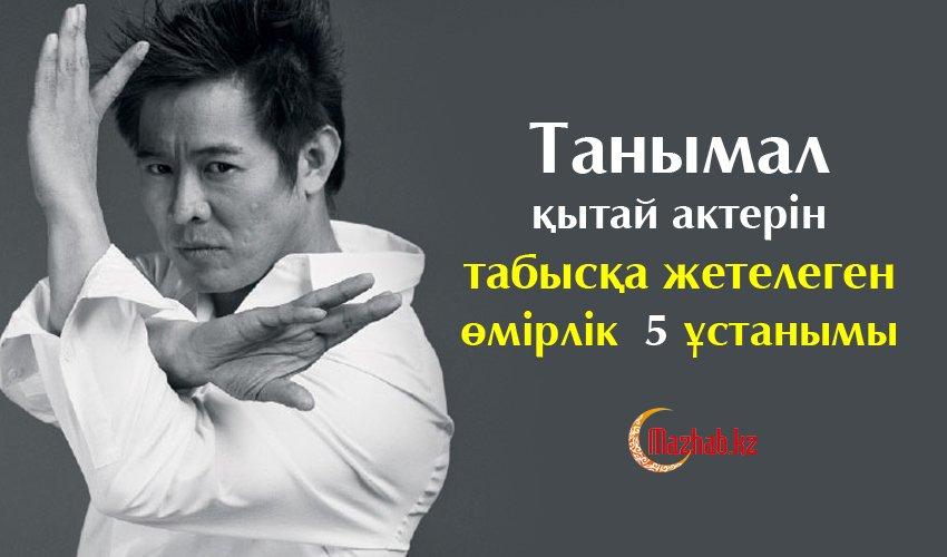 Танымал қытай актерін табысқа жетелеген   өмірлік  5 ұстанымы