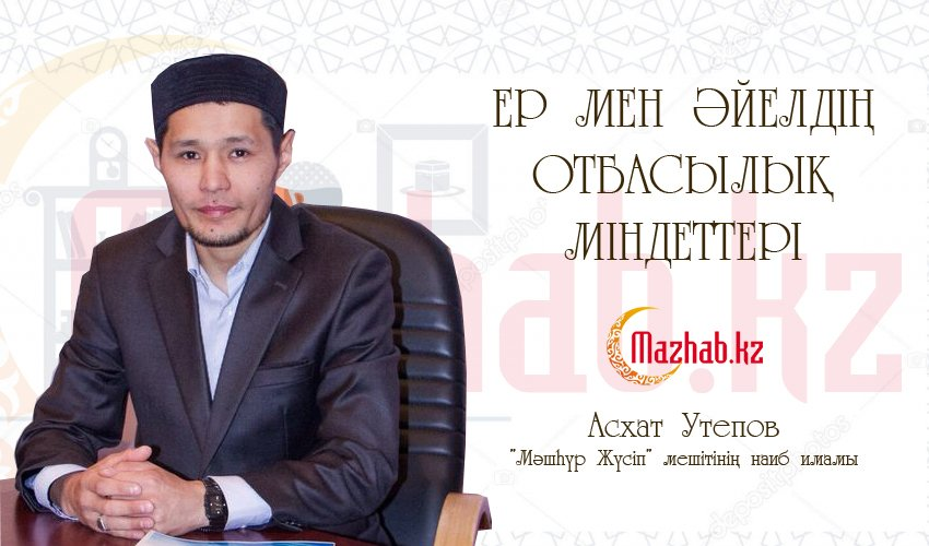 Ер мен әйелдің отбасылық міндеттері / Асхат Утепов