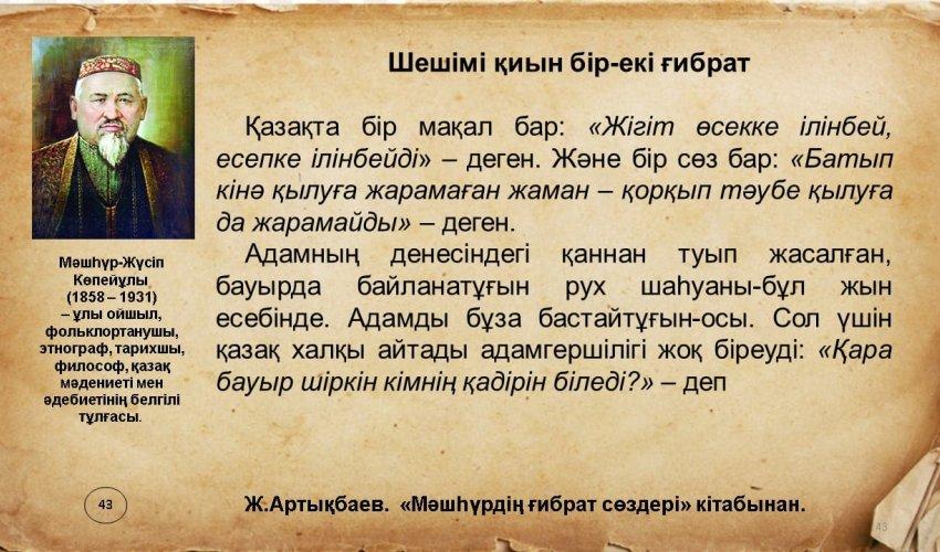 МӘШҺҮРДІҢ ҒИБРАТТЫ СӨЗДЕРІ-43