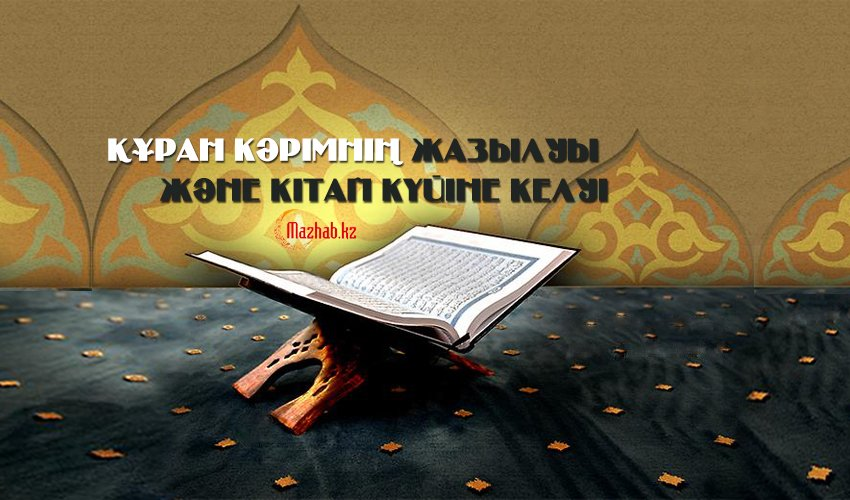 Құран Кәрімнің жазылуы және кітап күйіне келуі