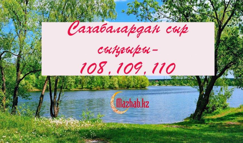 Сахабалардан сыр сыңғыры-108, 109, 110