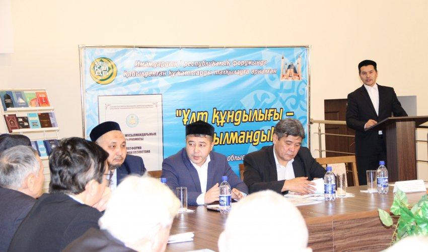 «Ұлт құндылығы-мұсылмандық» тақырыбында конференция өтті