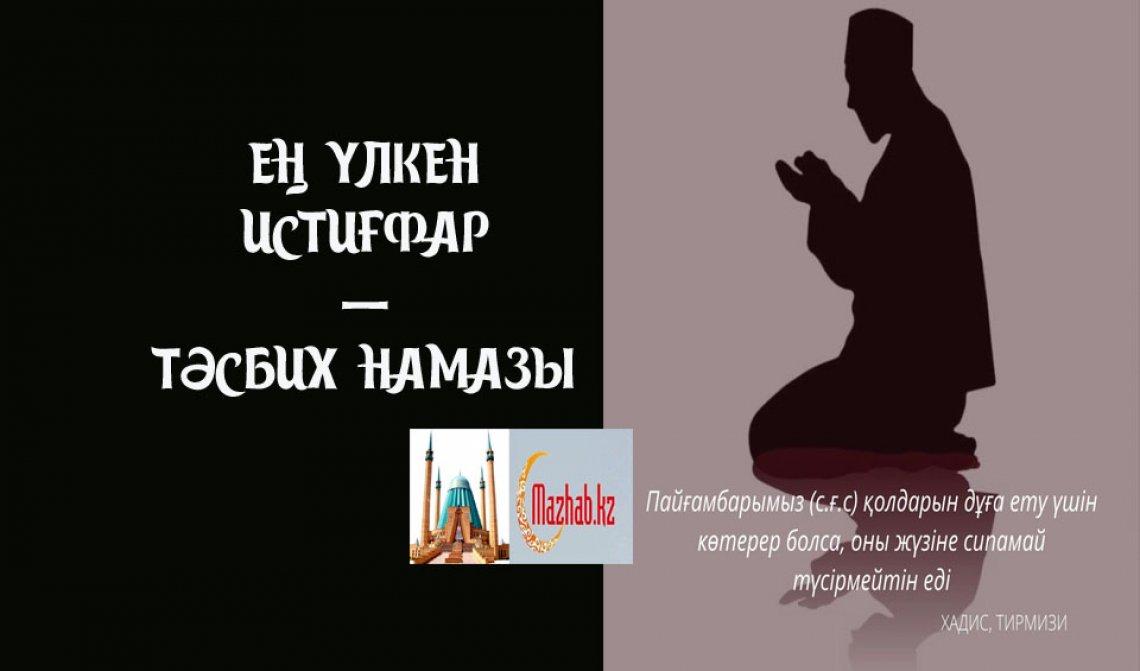ЕҢ ҮЛКЕН ИСТИҒФАР – ТӘСБИХ НАМАЗЫ