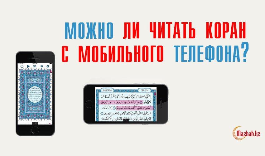 Можно ли читать Коран с мобильного телефона?
