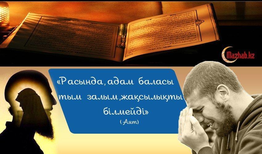 «РАСЫНДА, АДАМ БАЛАСЫ ТЫМ ЗАЛЫМ, ЖАҚСЫЛЫҚТЫ БІЛМЕЙДІ» (Аят)